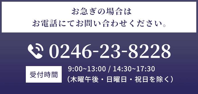 お急ぎの場合はお電話にてお問い合わせください。0246-23-8228